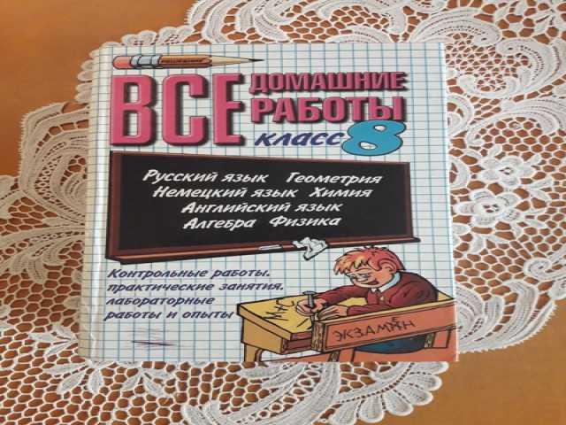 Продам Учебно-методическое пособие