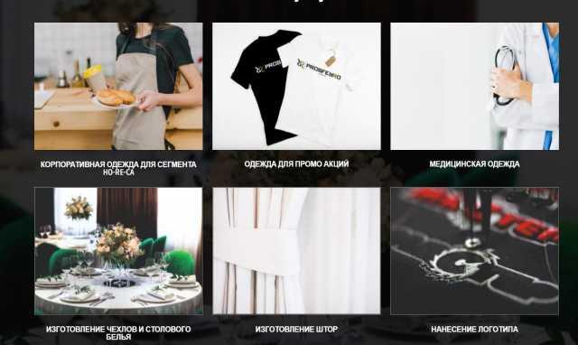 Предложение: Пошив униформы и текстиля
