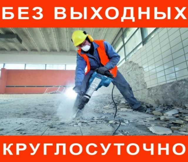 Предложение: демонтажные работы