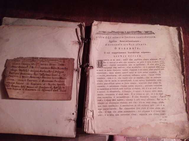 Продам: Старинную книгу