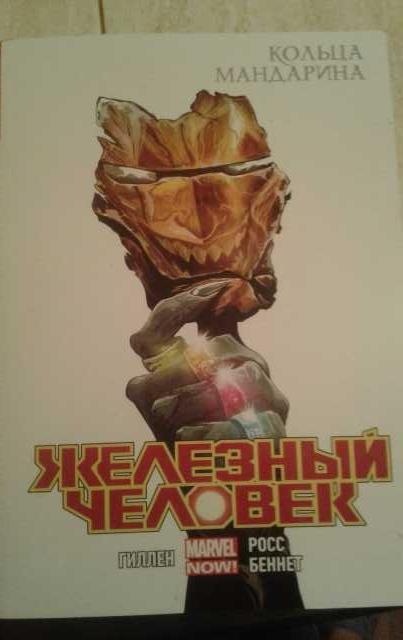 "Продам Книга ""Кольца Мандарина"". Железный челов"