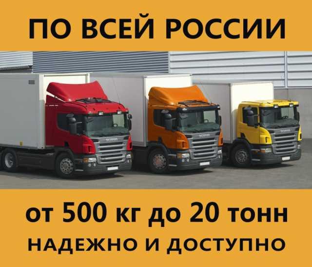 Предложение: Грузоперевозки фурами по России