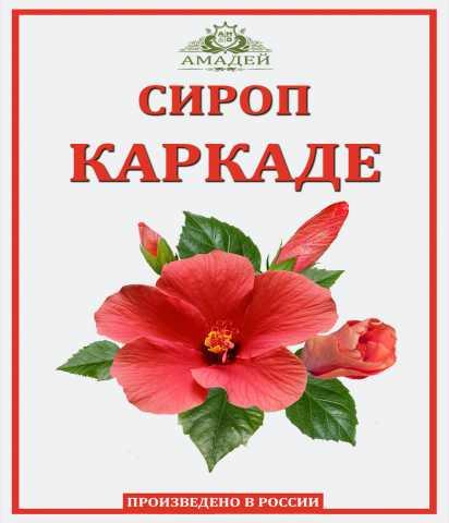 Продам: Сироп Каркаде (концентрированный)