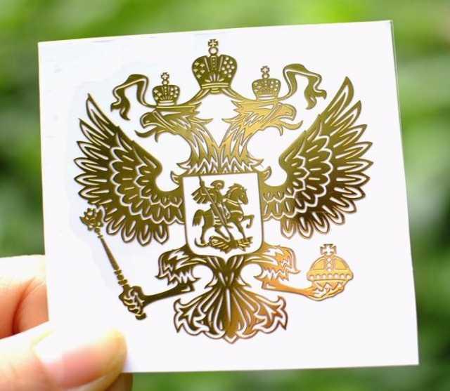 Продам наклейку Герб РФ (никель, под золото)