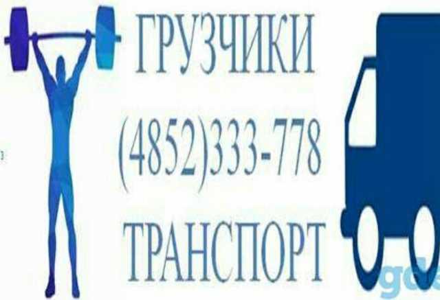 Предложение: Грузчики. Транспорт.  (4852)333-778