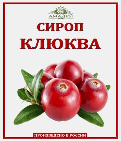 Продам: Сироп Клюква (концентрированный)