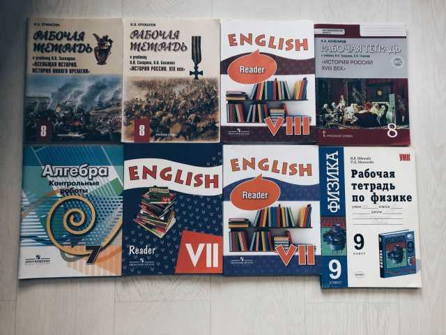 Продам: Учебные материалы за 5-9 классы