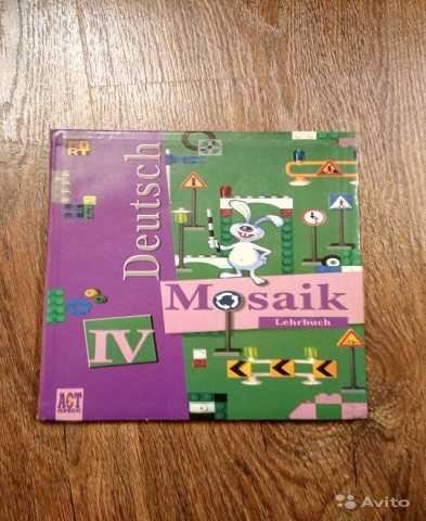 Продам Deutsch Mosaik 4: Lehrbuch