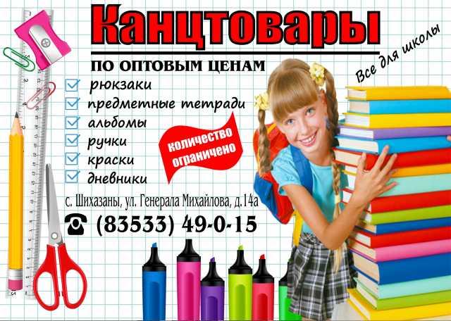 Продам: Все для школы
