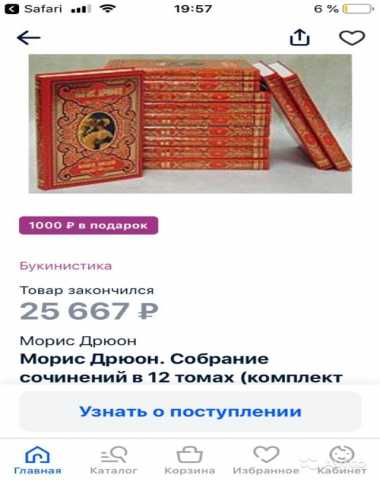 Продам Собрание сочинений Морис Дрюон из 12 кнг