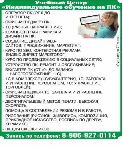Предложение: Курсы на компьютере разные! Репетитор