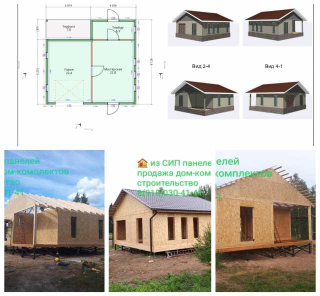 Предложение: Продажа домокомплектов из СИП панелей от