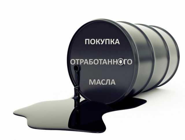 Куплю отработанное масло, отходы нефтепродукто