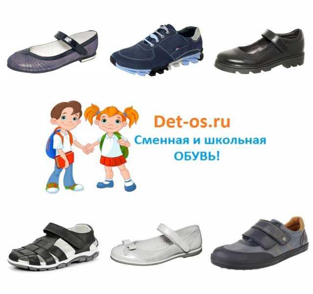 Продам: Детская обувь Котофей, Зебра, Демар
