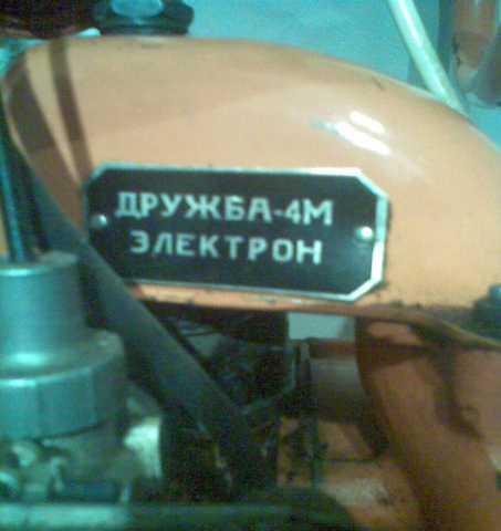 Продам: Мотопила Дружба 4М и запчасти