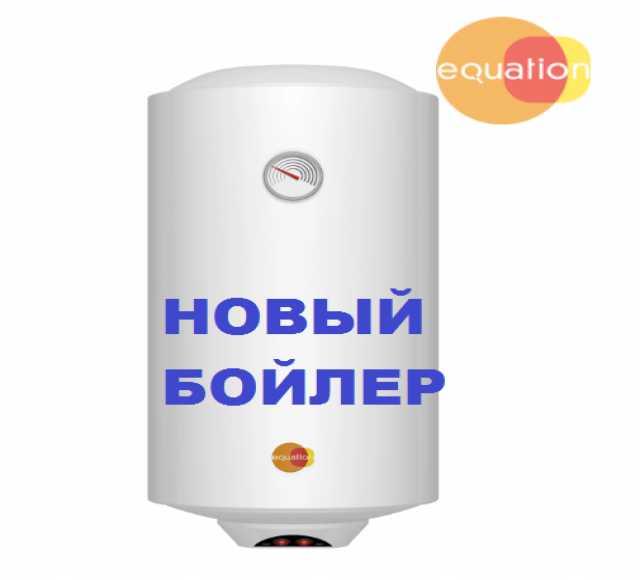 Продам Водонагреватель 50л Equation Inox Новый