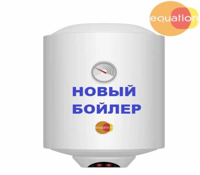 Продам Новый Водонагреватель 30л Equation Inox