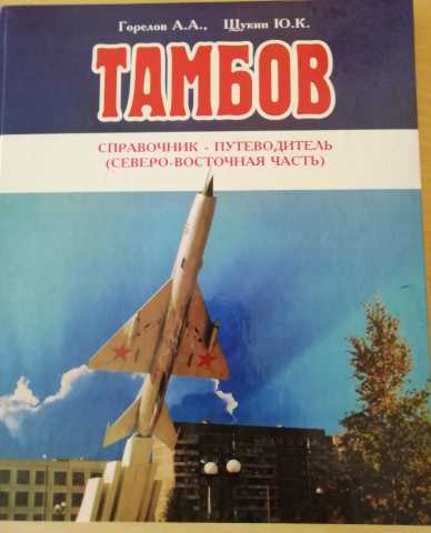 Продам Книги по краеведению Тамбов