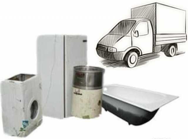 Предложение: Вывоз Ванн,Батарей,Газ.Плит Бесплатно