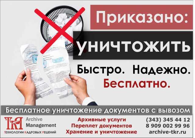 Предложение: Бесплатное уничтожение документов