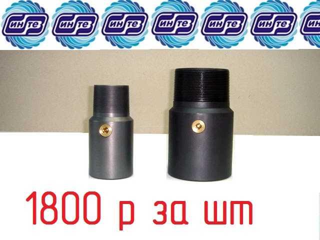 Продам Клапан сбивной КС-60, КС-73, КС-89 произ