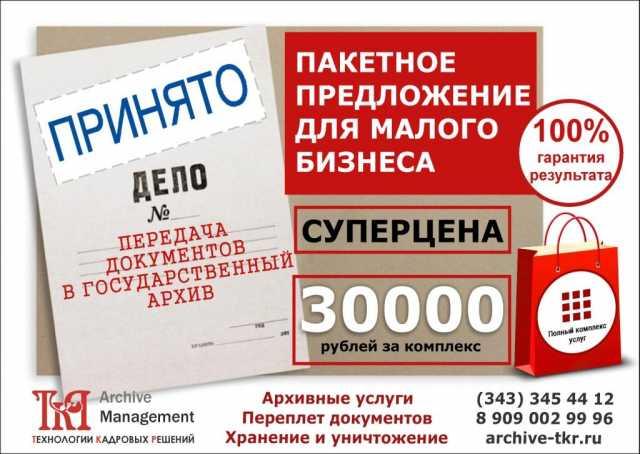 Предложение: Передача документов в гос.архив