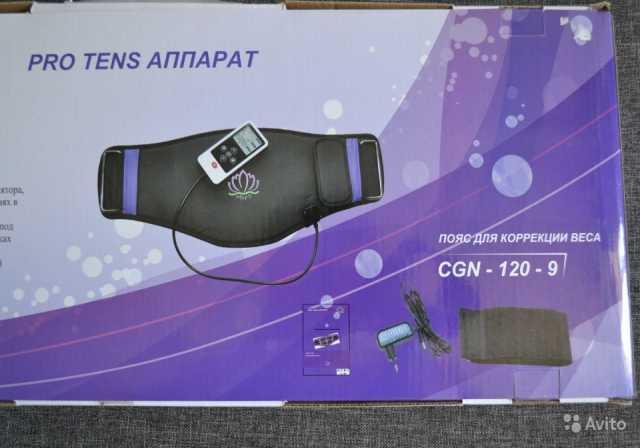 Продам Pro Tens Аппарат CGN-120 (Пояс для корре