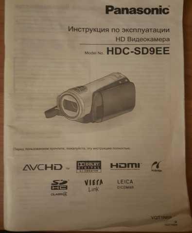 Продам Инструкция Panasonic HDC-SD9