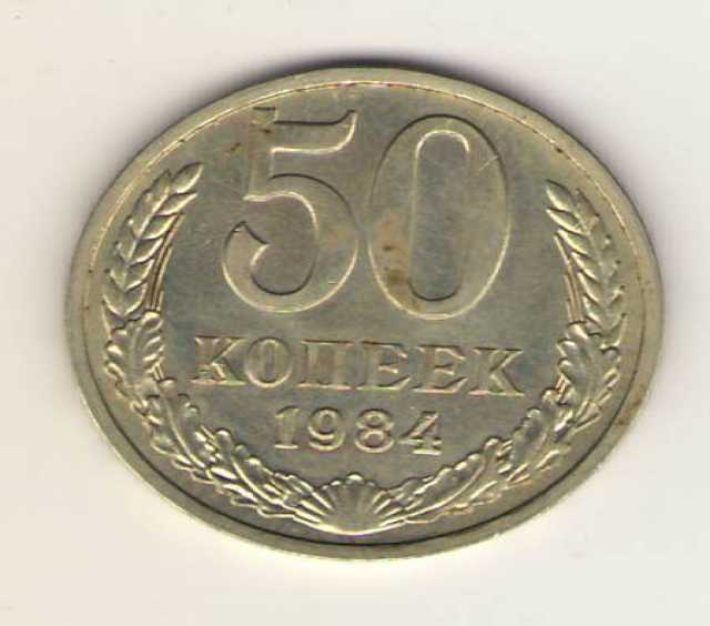 Продам: 50 копеек 1984г. Штемпельные