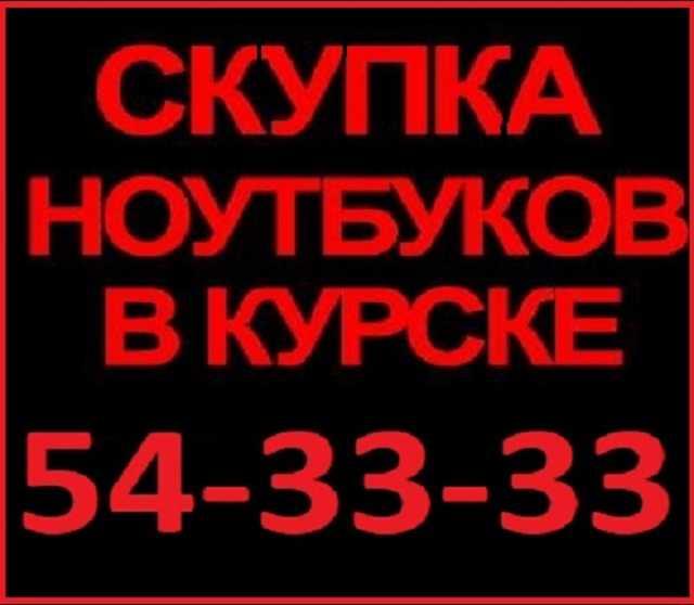 Куплю СРОЧНО ДОРОГО ЛЮБЫЕ НОУТБУКИ, НОВЫЙ, Б/У
