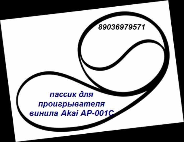 Продам пассик для вертушки Akai AP-001c пасик