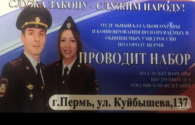 Вакансия: Управление мвд России по г. перми