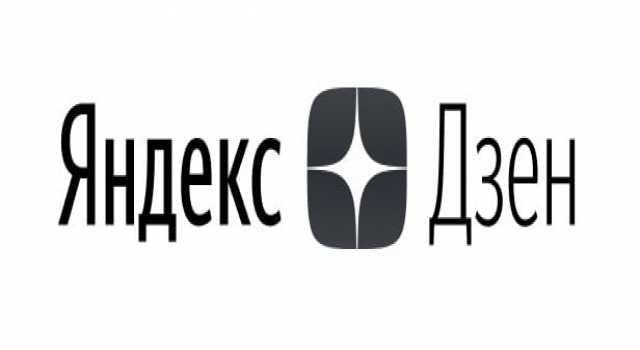 Вакансия: Работа в Яндекс Дзен