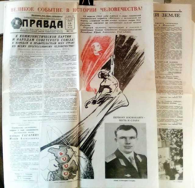 Продам Газета Правда 13 апреля 1961 Гагарин