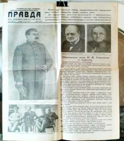 """Продам Газета Правда 10 мая 1945 """"Победа!"""""""