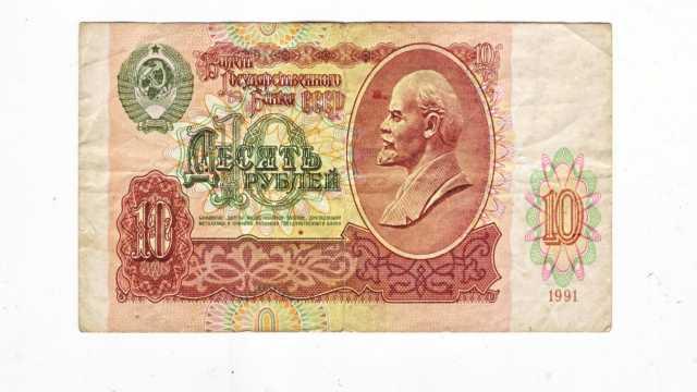 Продам Банкнота 10 рублей 1991 года