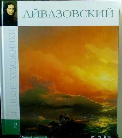 Продам Великие художники том 2 Айвазовский
