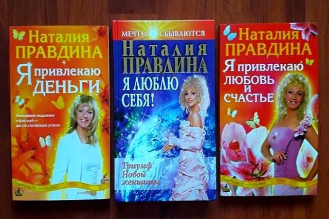 Продам Книги Наталия Правдина про деньги, успех