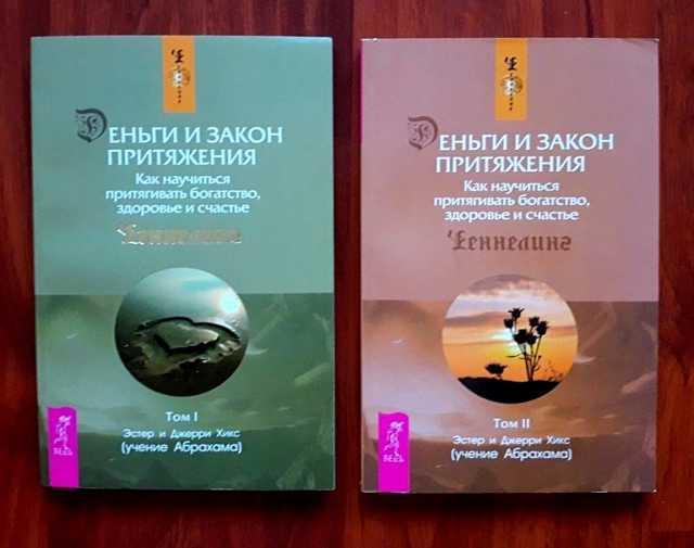 Продам: Книга Деньги и Закон Притяжения (2 тома)