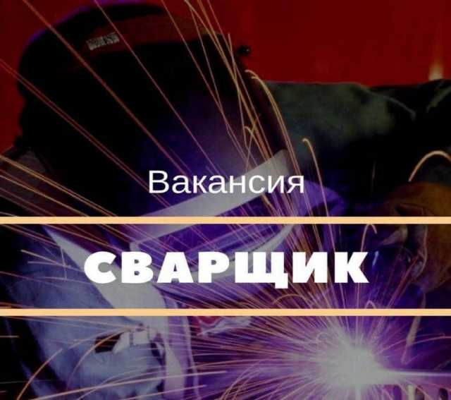 Вакансия: Сварщик - аргонщик