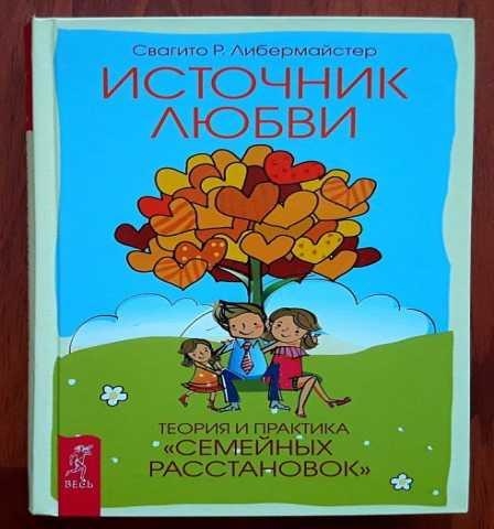 Продам Книга Источник Любви про отношения семью