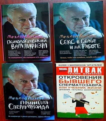 Продам: Книги Михаил Литвак по психологии