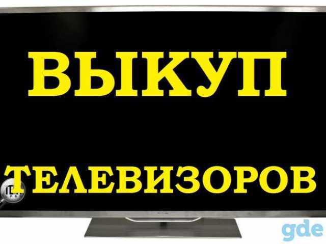 Куплю Выкуп телевизоров