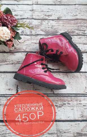 Продам: Ботиночки