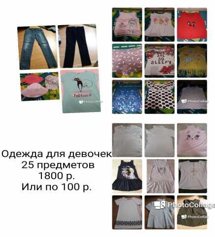 Продам Пакет одежды для девочки