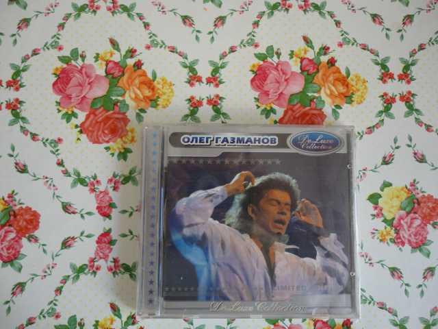 Продам CD Олег Газманов