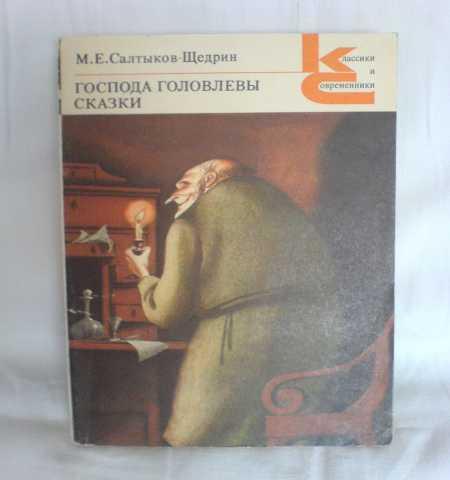 Продам Книги из серии Классики и современники
