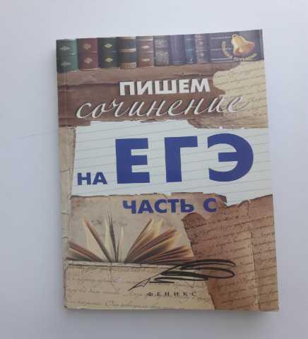 Продам Книга по подг. к сочинению егэ по р.яз