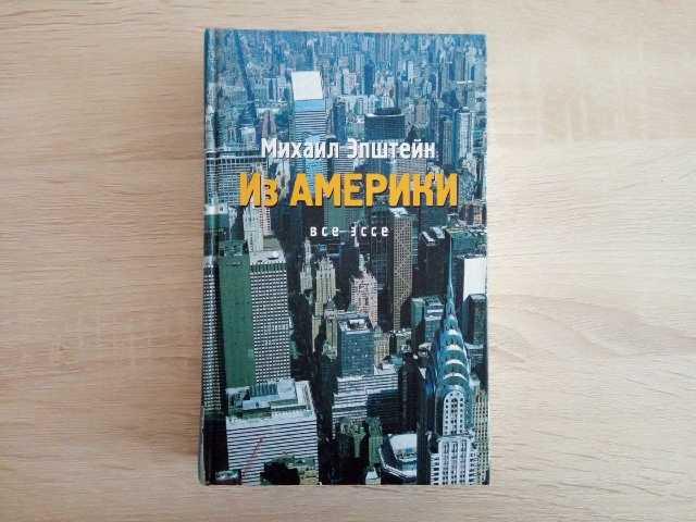 "Продам Михаил Эпштейн ""Из Америки. Все эссе"""