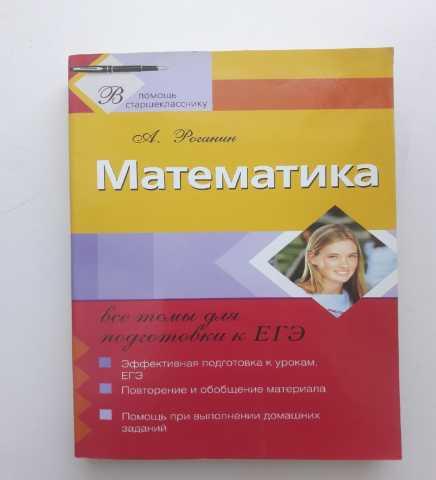 Продам Книга с темами по подготовке к егэ по ма